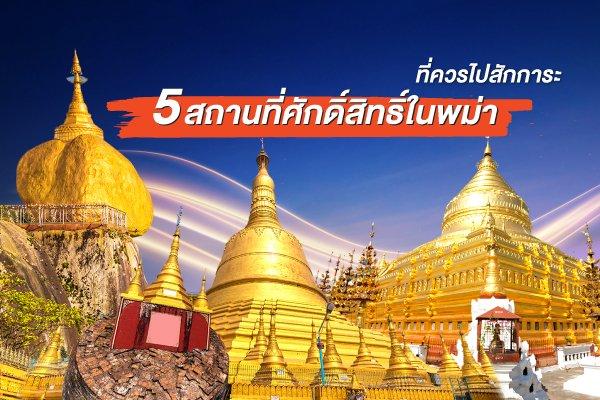 5 สถานที่ศักดิ์สิทธิ์ในพม่าที่ควรไปสักการะ